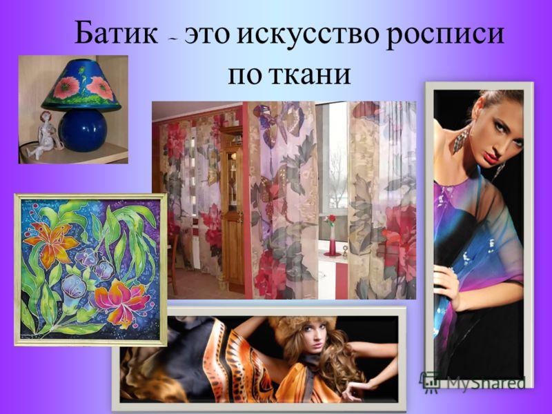 Батик – это искусство росписи по ткани