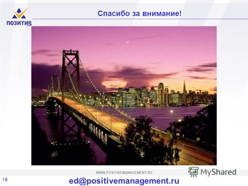 18 WWW.POSITIVEMANAGEMENT.RU Спасибо за внимание! ed@positivemanagement.ru