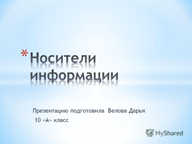 Презентацию подготовила Белова Дарья 10 «А» класс