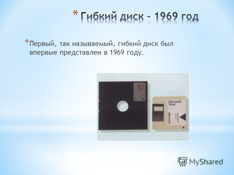 * Первый, так называемый, гибкий диск был впервые представлен в 1969 году.