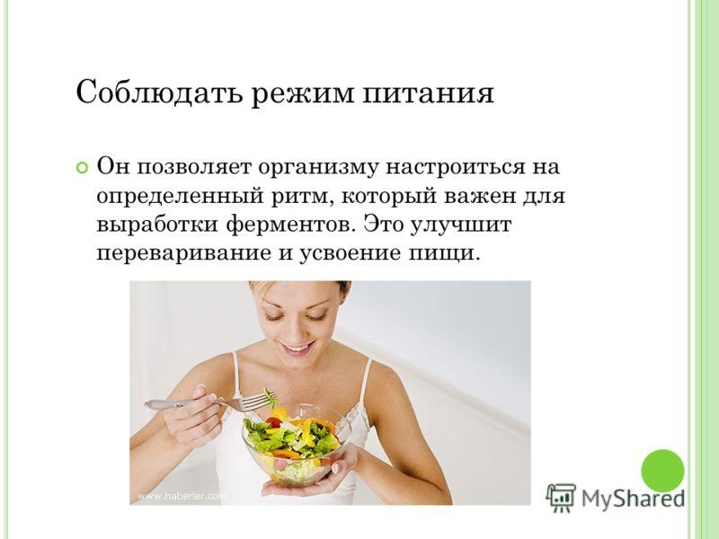 Соблюдать режим питания Он позволяет организму настроиться на определенный ритм, который важен для выработки ферментов. Это улучшит переваривание и усвоение пищи.