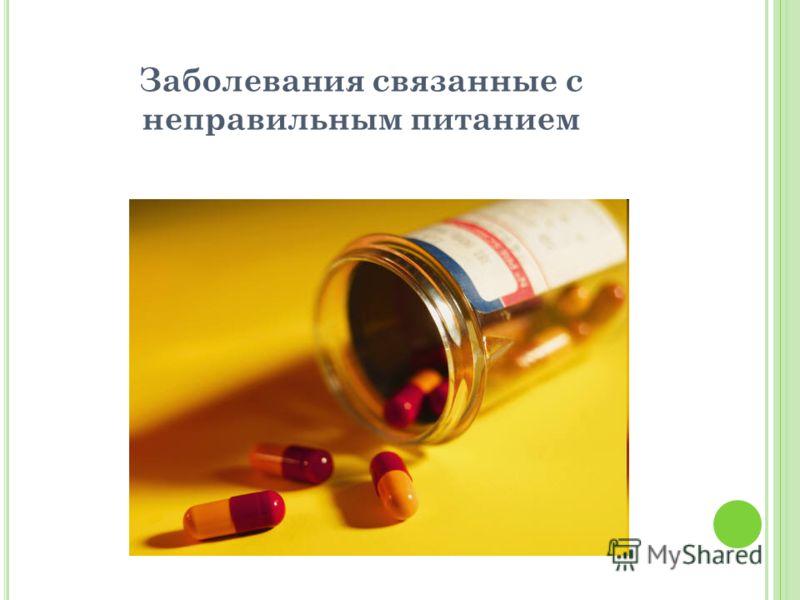 Заболевания связанные с неправильным питанием