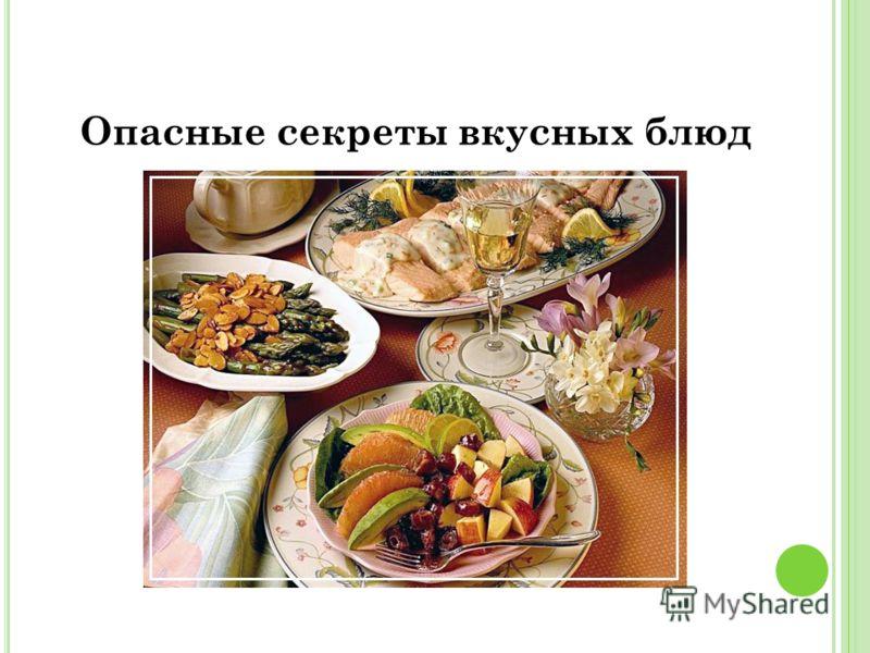 Опасные секреты вкусных блюд
