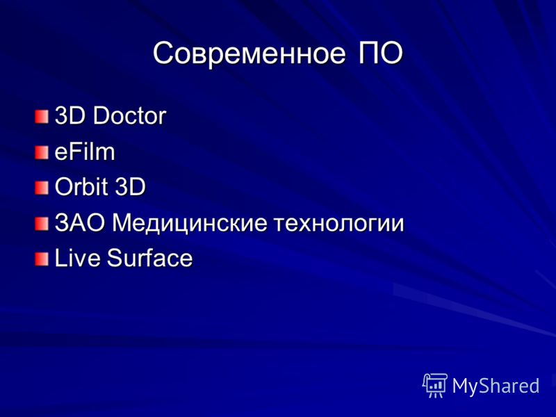 Современное ПО 3D Doctor eFilm Orbit 3D ЗАО Медицинские технологии Live Surface