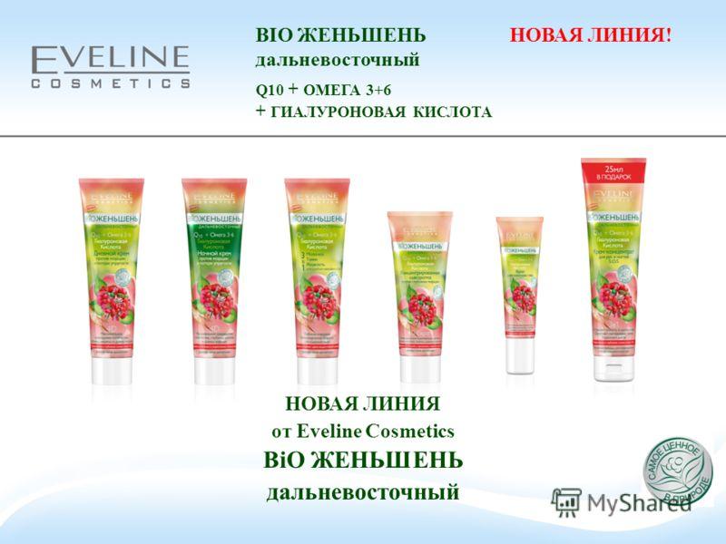 BIO ЖЕНЬШЕНЬ дальневосточный Q10 + ОМЕГА 3+6 + ГИАЛУРОНОВАЯ КИСЛОТА НОВАЯ ЛИНИЯ от Eveline Cosmetics BіO ЖЕНЬШЕНЬ дальневосточный НОВАЯ ЛИНИЯ!