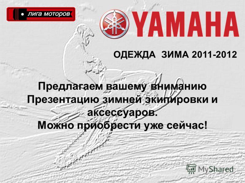 ОДЕЖДА ЗИМА 2011-2012 Предлагаем вашему вниманию Презентацию зимней экипировки и аксессуаров. Можно приобрести уже сейчас!
