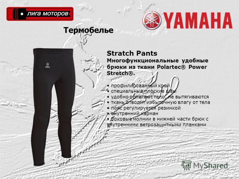 Stratch Pants Многофункциональные удобные брюки из ткани Polartec® Power Stretch®. профилированный крой специальные плоские швы удобно облегают тело, не вытягиваются ткань отводит избыточную влагу от тела пояс регулируется резинкой внутренний карман