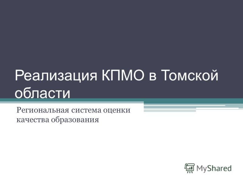 Реализация КПМО в Томской области Региональная система оценки качества образования