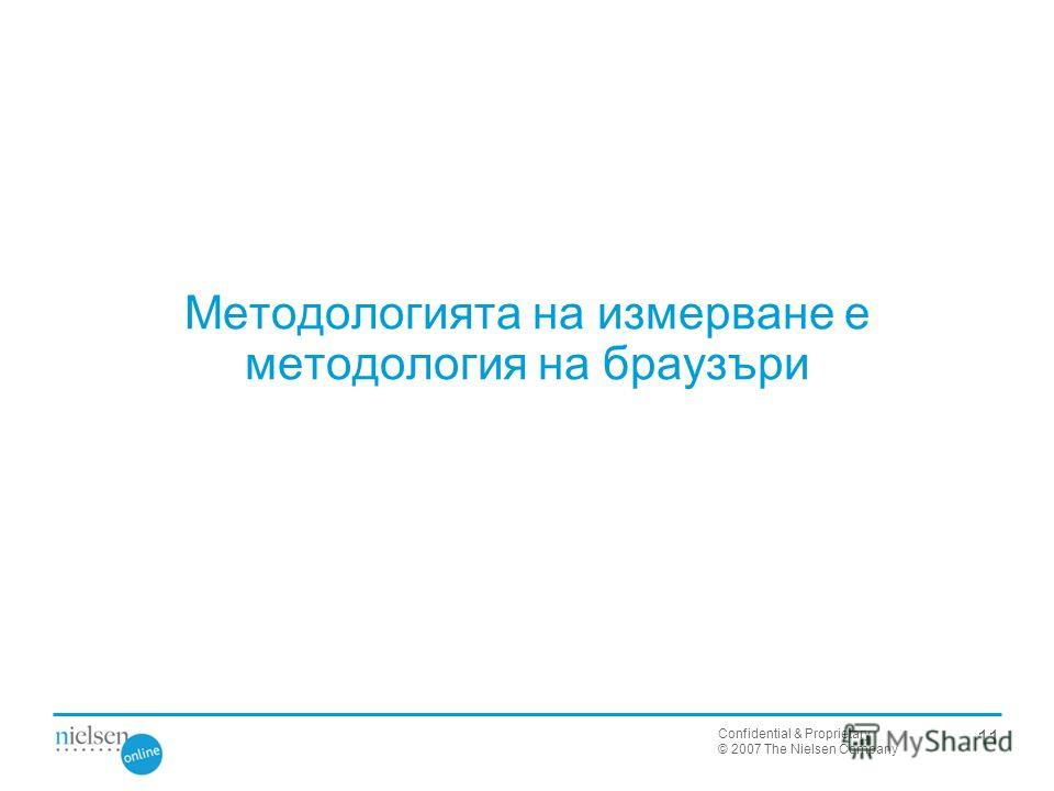 Confidential & Proprietary © 2007 The Nielsen Company Методологията на измерване е методология на браузъри 11