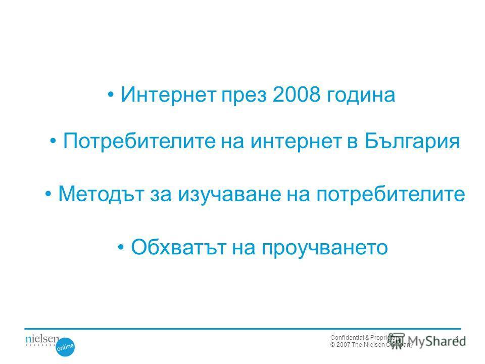 Интернет през 2008 година Потребителите на интернет в България Методът за изучаване на потребителите Обхватът на проучването 1
