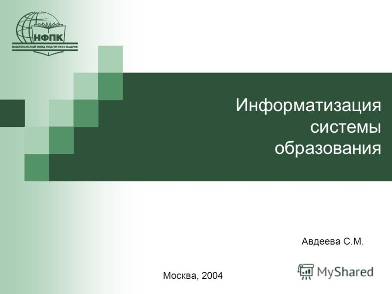 Информатизация системы образования Авдеева С.М. Москва, 2004