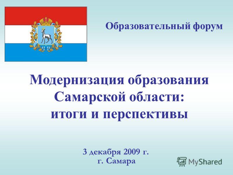 Образовательный форум г. Самара 3 декабря 2009 г. Модернизация образования Самарской области: итоги и перспективы