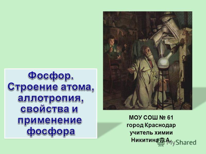 МОУ СОШ 61 город Краснодар учитель химии Никитина Л.А.