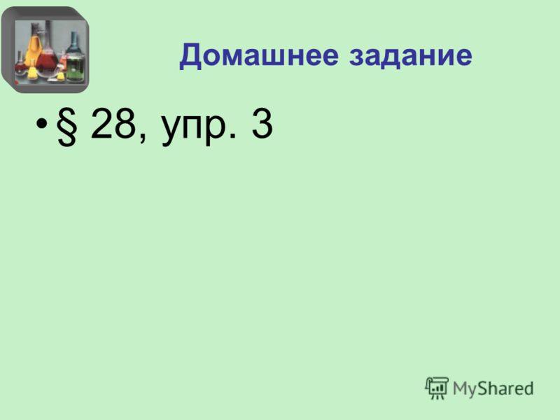 Домашнее задание § 28, упр. 3