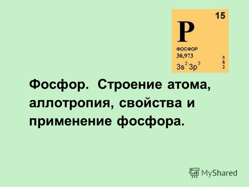 Фосфор. Строение атома, аллотропия, свойства и применение фосфора.