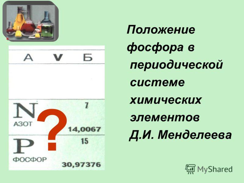 Положение фосфора в периодической системе химических элементов Д.И. Менделеева ?
