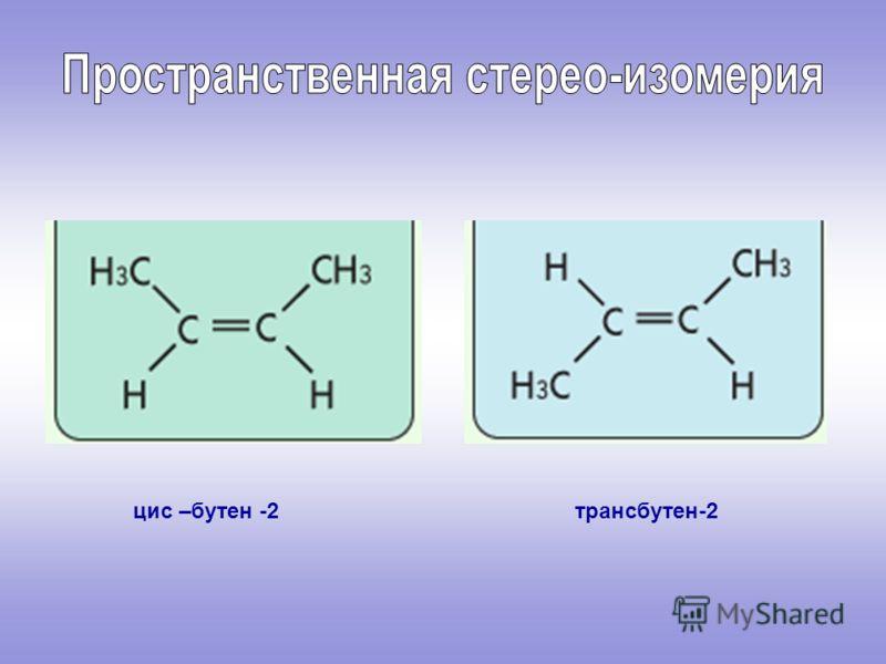 цис –бутен -2 трансбутен-2