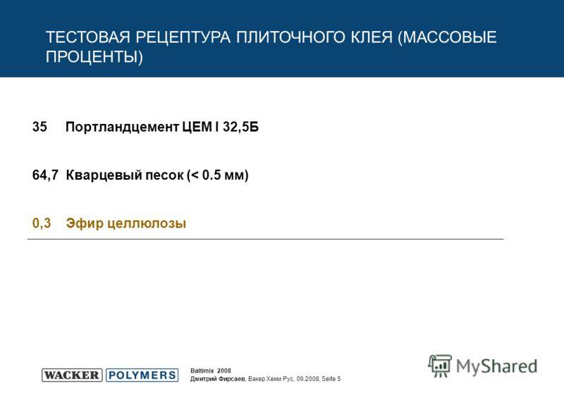 Baltimix 2008 Дмитрий Фирсаев, Вакер Хеми Рус, 09.2008, Seite 4 Адгезионная прочность (EN 1348) Адгезионная прочность: - 28 дней (д) нормальные условия (ну) водное хранение: - 7 д ну + 21 д в воде тепловое старение : - 14 д ну + 14 д при 70°C + 1 д н