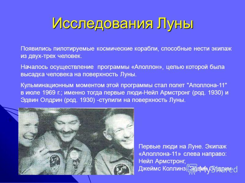 Исследования Луны Появились пилотируемые космические корабли, способные нести экипаж из двух-трех человек. Началось осуществление программы «Аполлон», целью которой была высадка человека на поверхность Луны. Кульминационным моментом этой программы ст