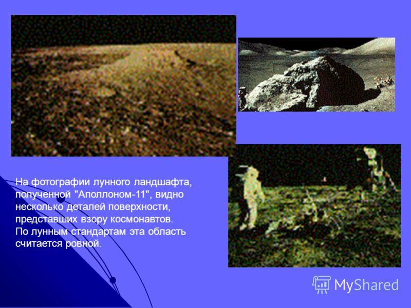 На фотографии лунного ландшафта, полученной Аполлоном-11, видно несколько деталей поверхности, представших взору космонавтов. По лунным стандартам эта область считается ровной.