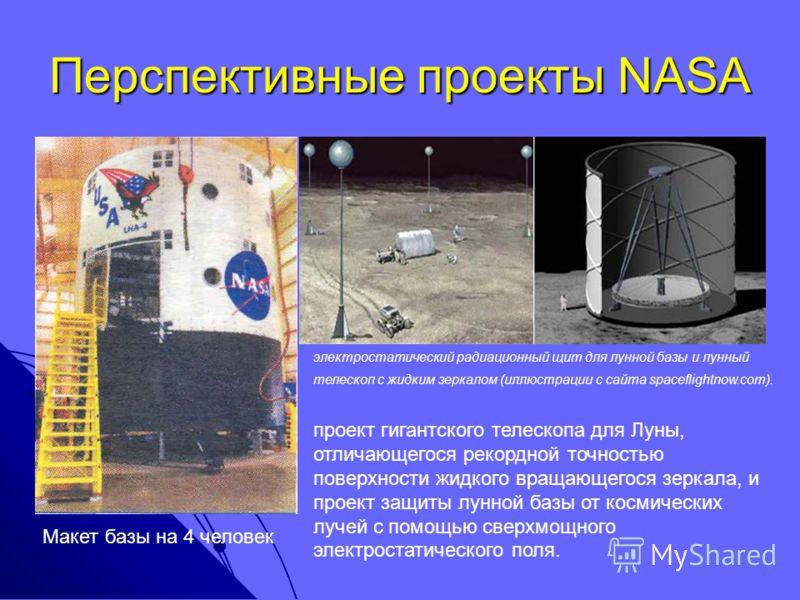 Перспективные проекты NASA Макет базы на 4 человек электростатический радиационный щит для лунной базы и лунный телескоп с жидким зеркалом (иллюстрации с сайта spaceflightnow.com). проект гигантского телескопа для Луны, отличающегося рекордной точнос