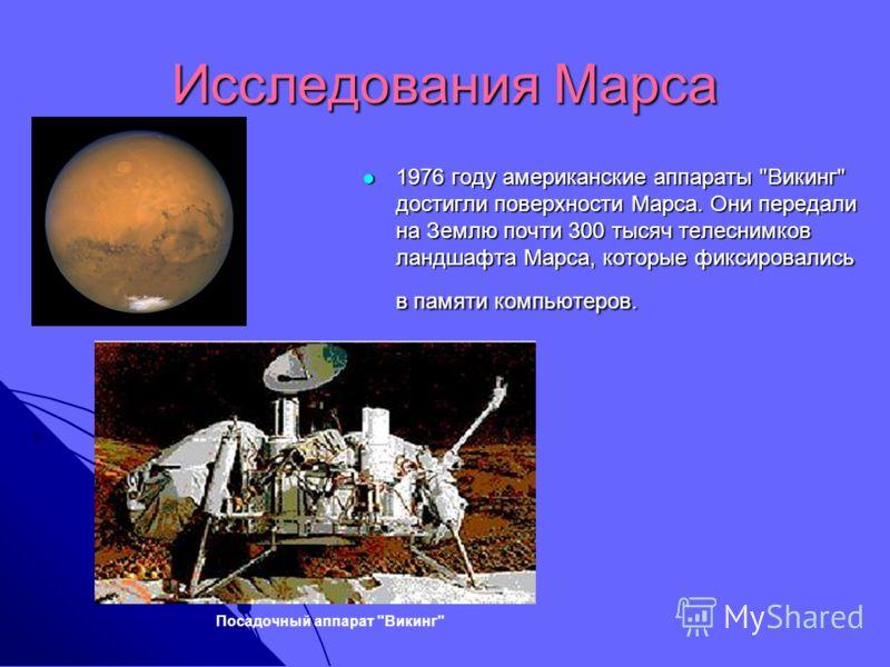Исследования Марса 1976 году американские аппараты