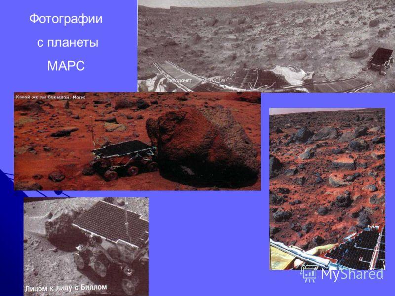 Фотографии с планеты МАРС