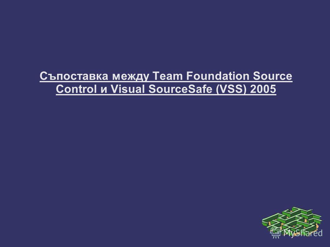 Съпоставка между Team Foundation Source Control и Visual SourceSafe (VSS) 2005