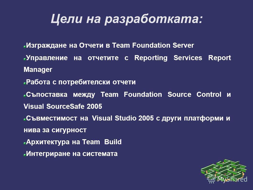 знакомство с vs 2005 team system