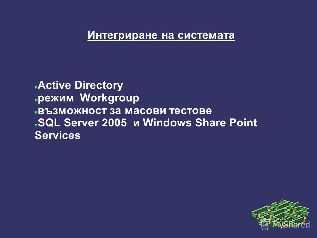Интегриране на системата Active Directory режим Workgroup възможност за масови тестове SQL Server 2005 и Windows Share Point Services