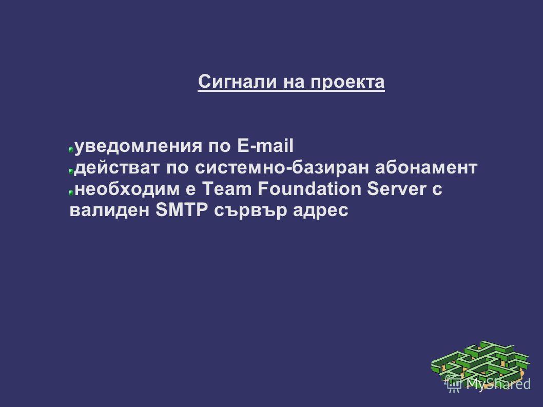 Сигнали на проекта уведомления по E-mail действат по системно-базиран абонамент необходим е Team Foundation Server с валиден SMTP сървър адрес