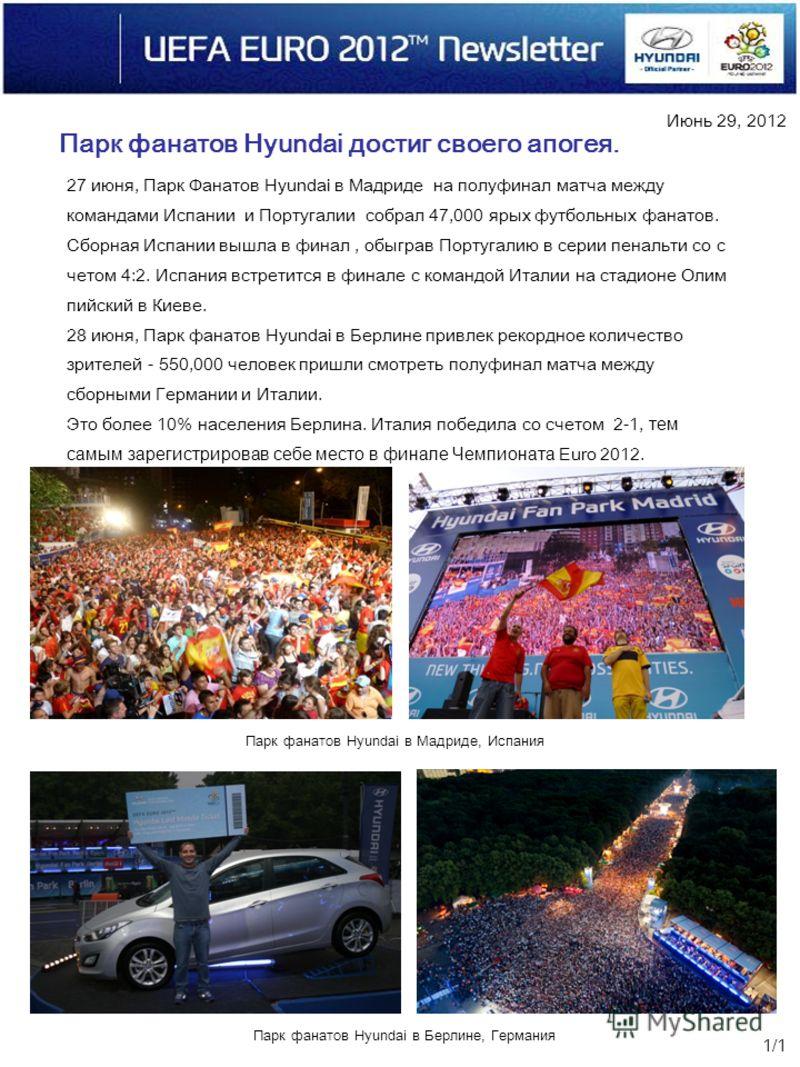 Июнь 29, 2012 1/1 Парк фанатов Hyundai достиг своего апогея. 27 июня, Парк Фанатов Hyundai в Мадриде на полуфинал матча между командами Испании и Португалии собрал 47,000 ярых футбольных фанатов. Сборная Испании вышла в финал, обыграв Португалию в се