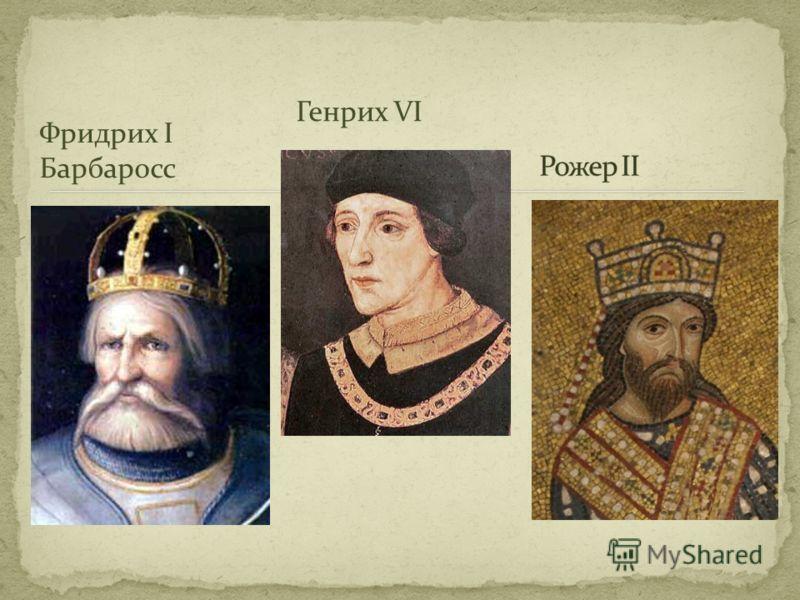 Фридрих I Барбаросс Генрих VI