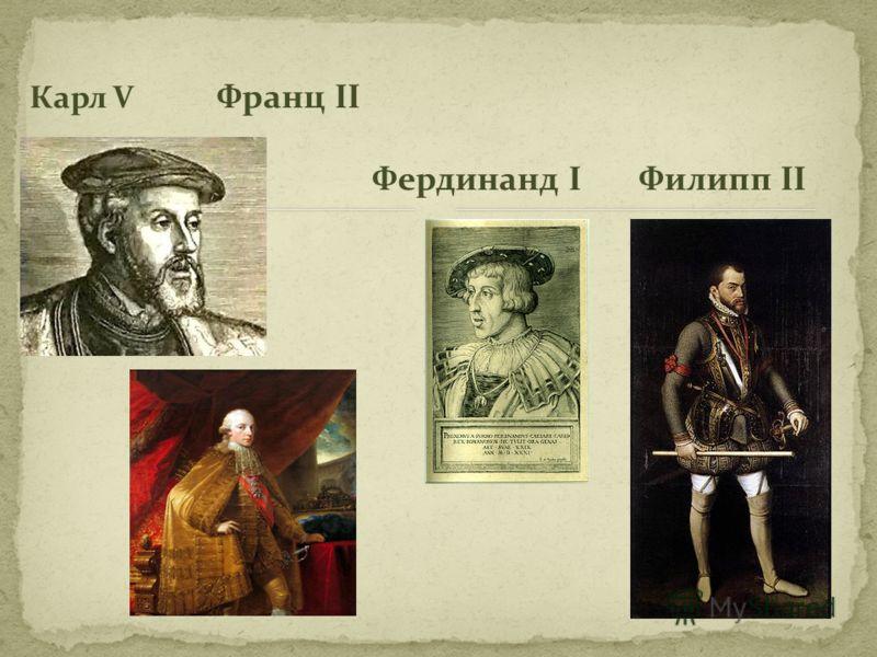 Карл V Франц II Фердинанд I Филипп II