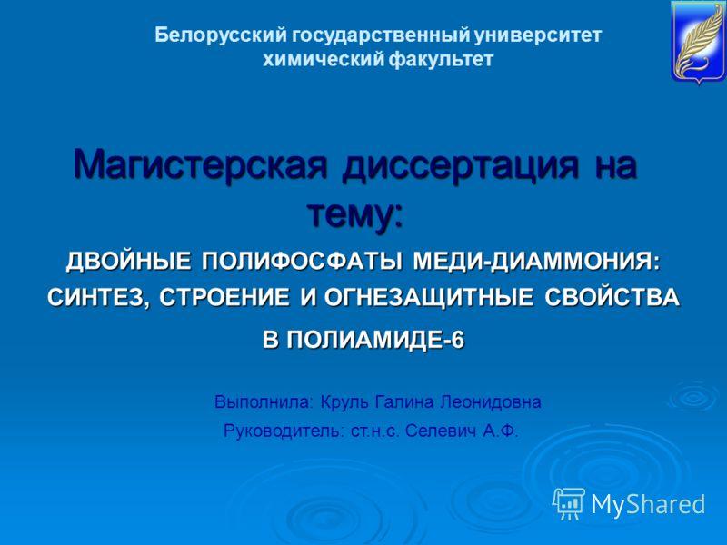 Презентация на тему Магистерская диссертация на тему ДВОЙНЫЕ  1 Магистерская диссертация