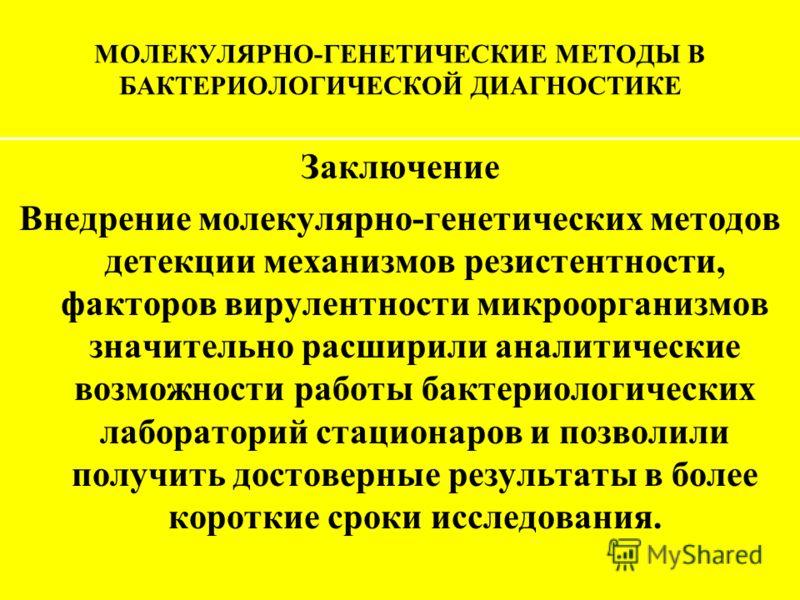 Иркутский городской центр молекулярной диагностики