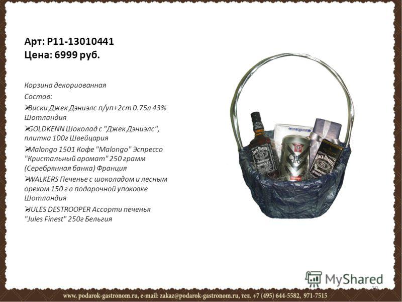 Арт: P11-13010441 Цена: 6999 руб. Корзина декориованная Состав: Виски Джек Дэниэлс п/уп+2ст 0.75л 43% Шотландия GOLDKENN Шоколад с