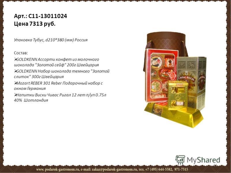Арт.: C11-13011024 Цена 7313 руб. Упаковка Тубус, d210*380 (мм) Россия Состав: GOLDKENN Ассорти конфет из молочного шоколада