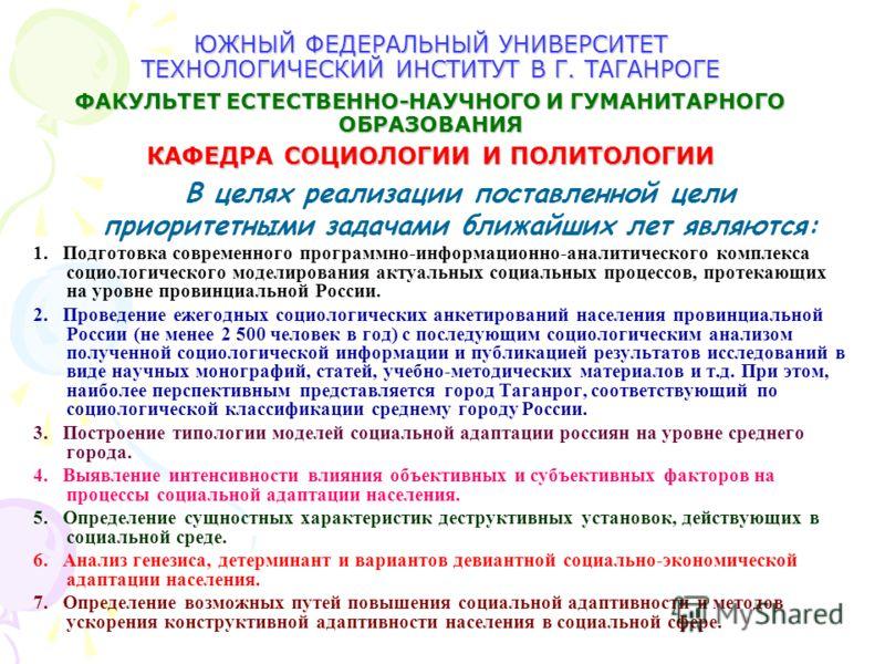 ЮЖНЫЙ ФЕДЕРАЛЬНЫЙ УНИВЕРСИТЕТ ТЕХНОЛОГИЧЕСКИЙ ИНСТИТУТ В Г. ТАГАНРОГЕ ФАКУЛЬТЕТ ЕСТЕСТВЕННО-НАУЧНОГО И ГУМАНИТАРНОГО ОБРАЗОВАНИЯ КАФЕДРА СОЦИОЛОГИИ И ПОЛИТОЛОГИИ 1. Подготовка современного программно-информационно-аналитического комплекса социологиче
