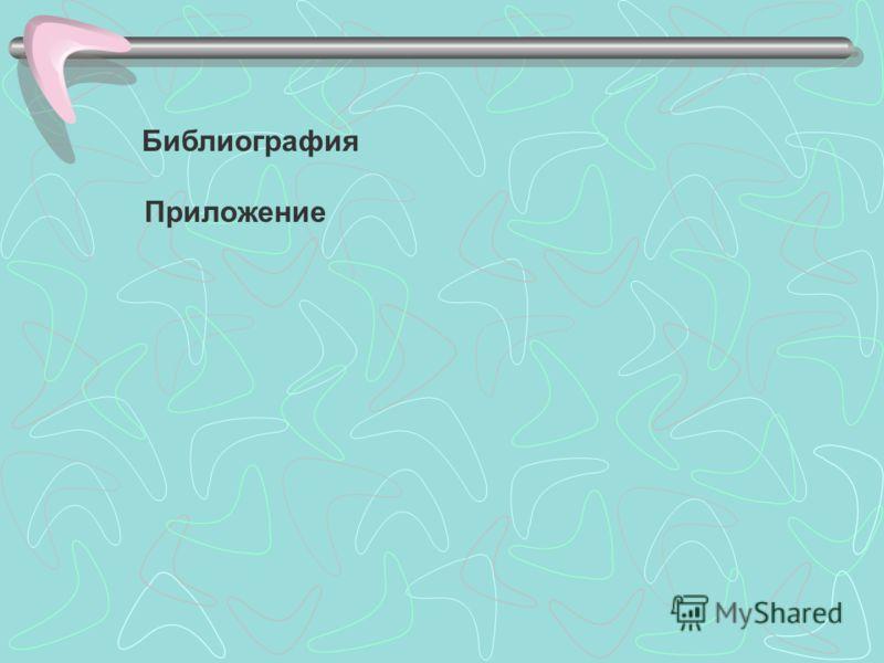Библиография Приложение