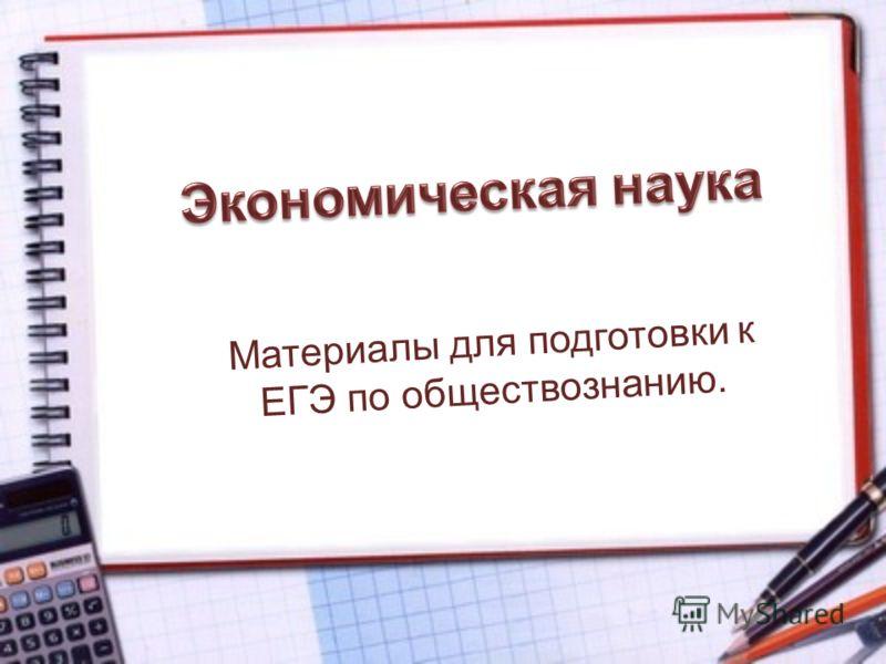 Материалы для подготовки к ЕГЭ по обществознанию.