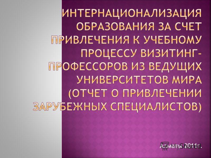 Алматы 2011г.
