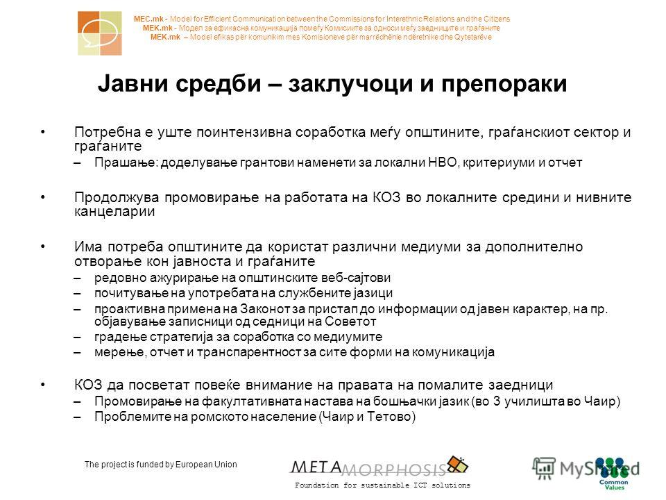 Foundation for sustainable ICT solutions MEC.mk - Model for Efficient Communication between the Commissions for Interethnic Relations and the Citizens MEK.mk - Модел за ефикасна комуникација помеѓу Комисиите за односи меѓу заедниците и граѓаните MEK.