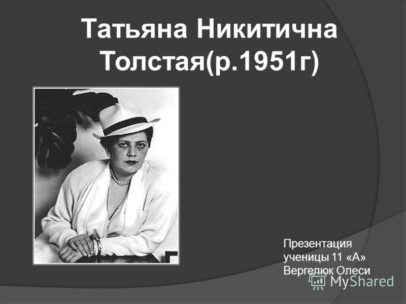 Татьяна Никитична Толстая(р.1951г) Презентация ученицы 11 «А» Вергелюк Олеси