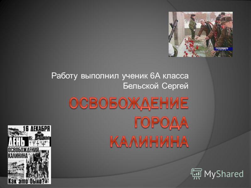 Работу выполнил ученик 6А класса Бельской Сергей