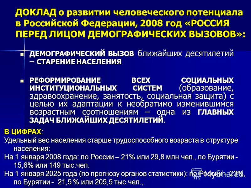 ДОКЛАД о развитии человеческого потенциала в Российской Федерации, 2008 год «РОССИЯ ПЕРЕД ЛИЦОМ ДЕМОГРАФИЧЕСКИХ ВЫЗОВОВ»: ДЕМОГРАФИЧЕСКИЙ ВЫЗОВ ближайших десятилетий – СТАРЕНИЕ НАСЕЛЕНИЯ ДЕМОГРАФИЧЕСКИЙ ВЫЗОВ ближайших десятилетий – СТАРЕНИЕ НАСЕЛЕНИ