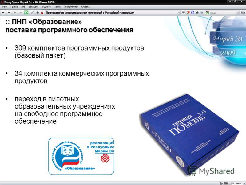 :: ПНП «Образование» поставка программного обеспечения 309 комплектов программных продуктов (базовый пакет) 34 комплекта коммерческих программных продуктов переход в пилотных образовательных учреждениях на свободное программное обеспечение