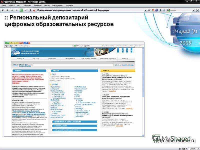 :: Региональный депозитарий цифровых образовательных ресурсов http://iso.marsu.ru