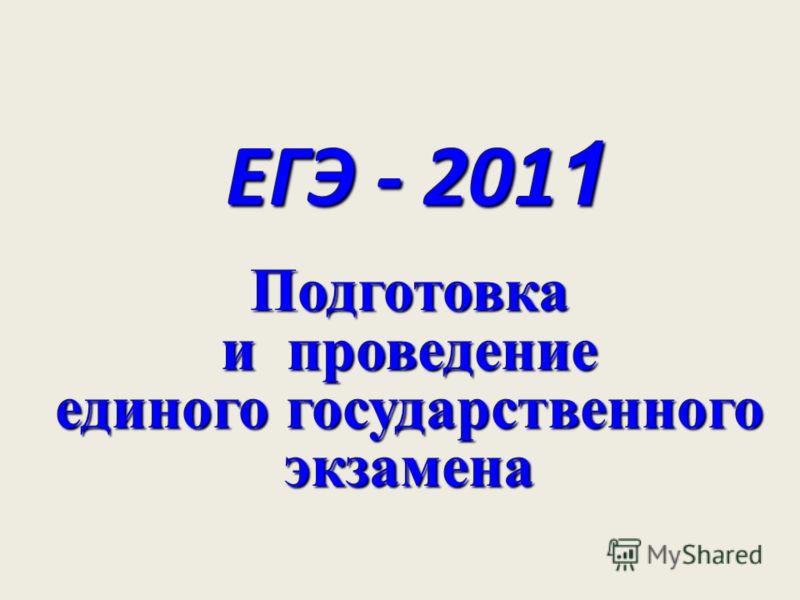 ЕГЭ - 201 1 Подготовка и проведение единого государственного экзамена