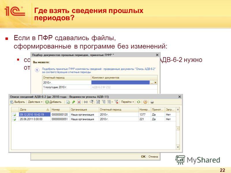 22 Где взять сведения прошлых периодов? Если в ПФР сдавались файлы, сформированные в программе без изменений: соответствующие таким файлам документы АДВ-6-2 нужно отметить как «принятые ПФР».